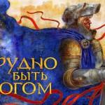 Основные черты восточного богословия -3: трудно быть богом