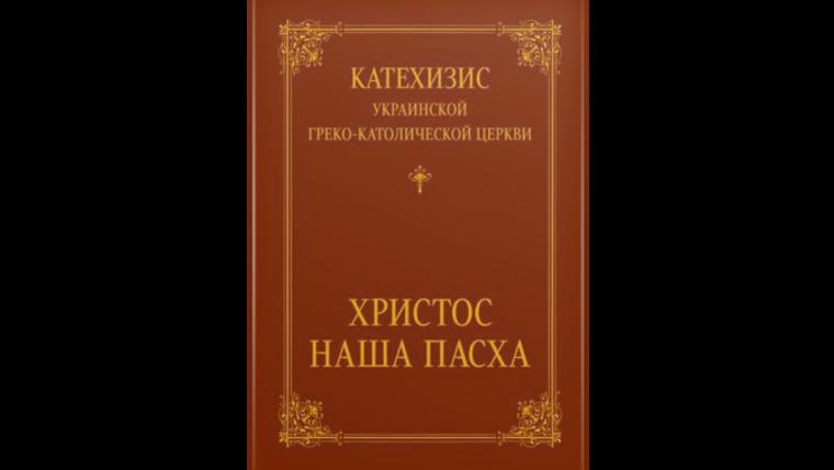 II. Б. Веру ў адзінароднага Сына